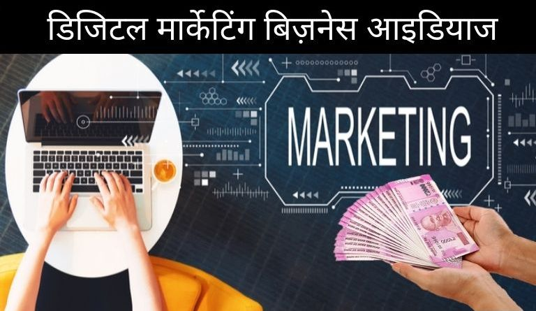 Digital Marketing Business Ideas in Hindi?