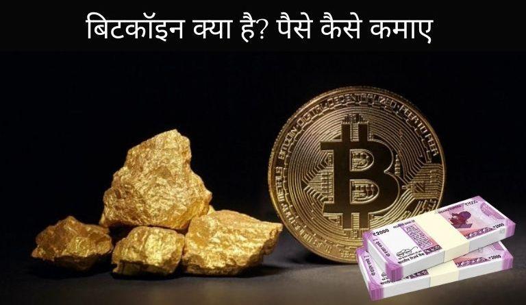 Bitcoin Kya Hai Paise Kaise Kamaye in Hindi