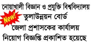 3_Latest_Job_Circular_in_Bangladesh_Recent_Govt_circular_published