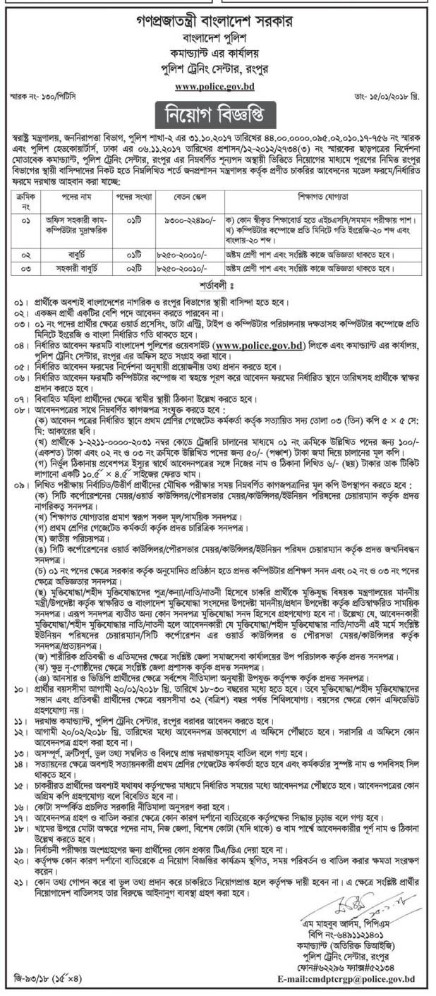 BD police job circular 2018 পুলিশে নিয়োগ বিজ্ঞপ্তি 2018 1
