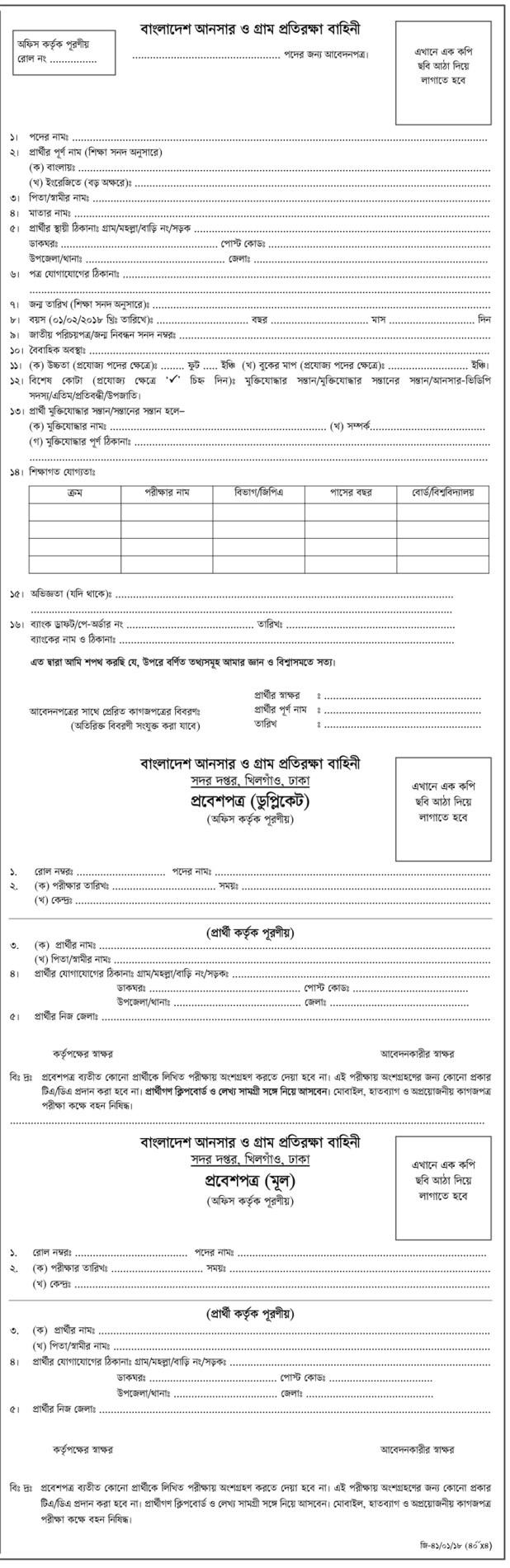 Bd Jobs: Govt Jobs In Bangladesh | Ansar VDP Job Circular 2018