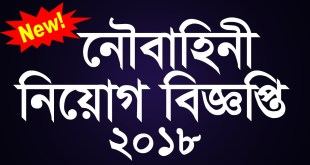 Bd Jobs : Navy Job Circular 2018 | Govt jobs in BD | latest job circular