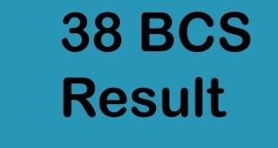 38 BCS MCQ Result 2017 – ৩৮ বিসিএস প্রিলি রেজাল্ট ২০১৭