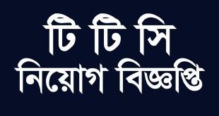 BD_Jobs_Bangladesh_Technical_Training_Center_T_T_C_Job_Circular_2018
