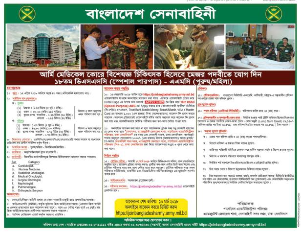 Bangladesh army Latest job circular 2018