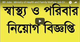 BD Jobs : Ministry of Health and Family Welfare Job Circular 2018 | Government job circular in BD