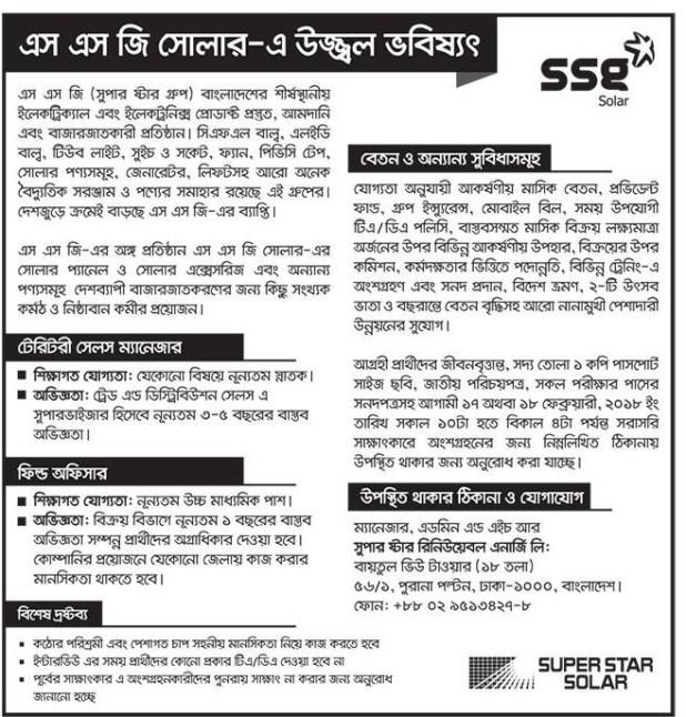 SSG Company Job Circular 2018