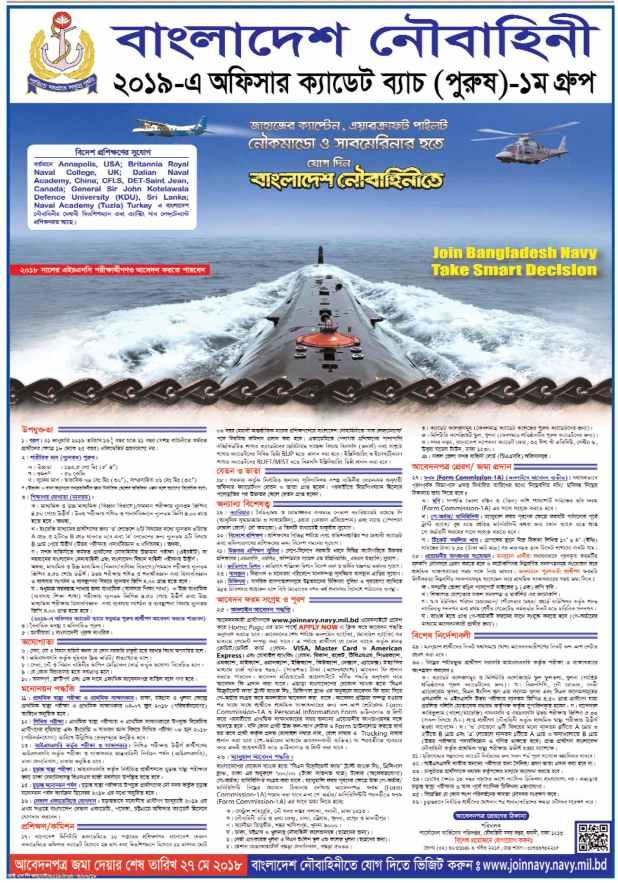 Bangladesh Navy Job Circular 2018 Join Bangladesh Navy