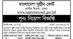 Bangladesh Supreme Court Job vacancy