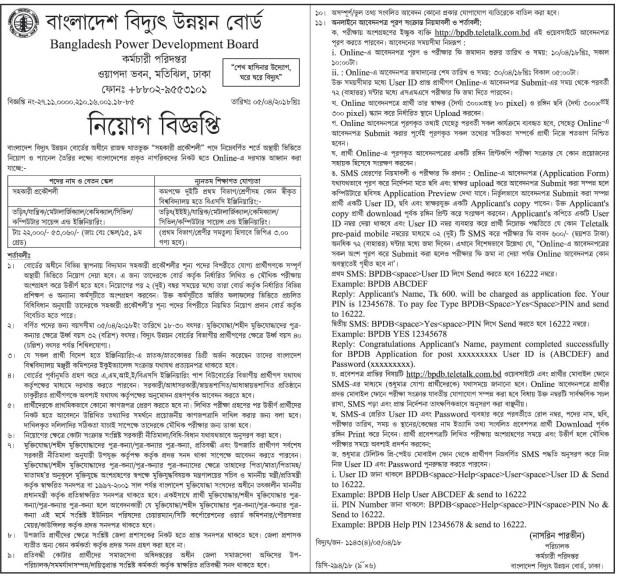 Bangladesh Power Development Board (BPDB) Job Circular 2018