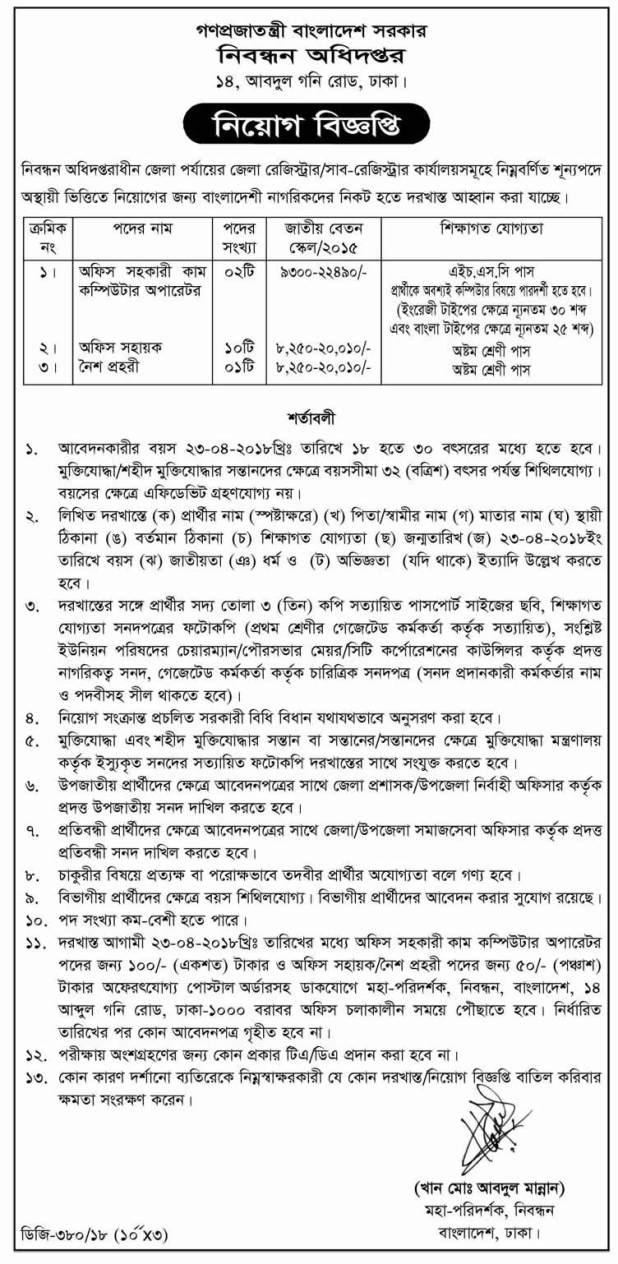 Directorate of Registration Job Circular 2018
