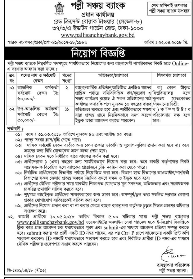 Palli Sanchay Bank Job Circular 2018 www.pallisanchaybank.gov.bd