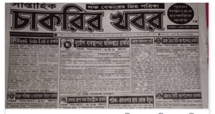 Weekly Jobs Newspaper Circular 25 May 2018 Download PDF