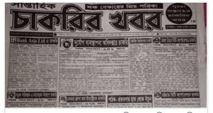 Weekly Jobs Newspaper Circular 25 May 2018 Download PDF