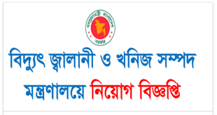 Ministry of Power Energy and Mineral Resources Job Circular 2018