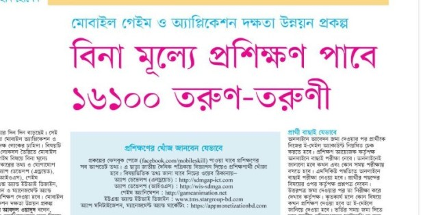 Free Training will be Given to 16100 People