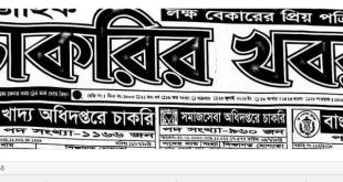 Saptahik Chakrir Khobor Potrika Bangla Newspaper