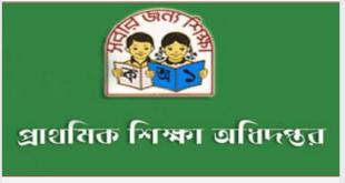 Primary Assistant Teacher Job Exam Important Notice 2018