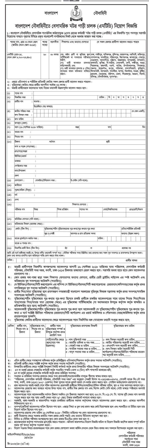 Bangladesh Navy Civilian Job Circular 2018
