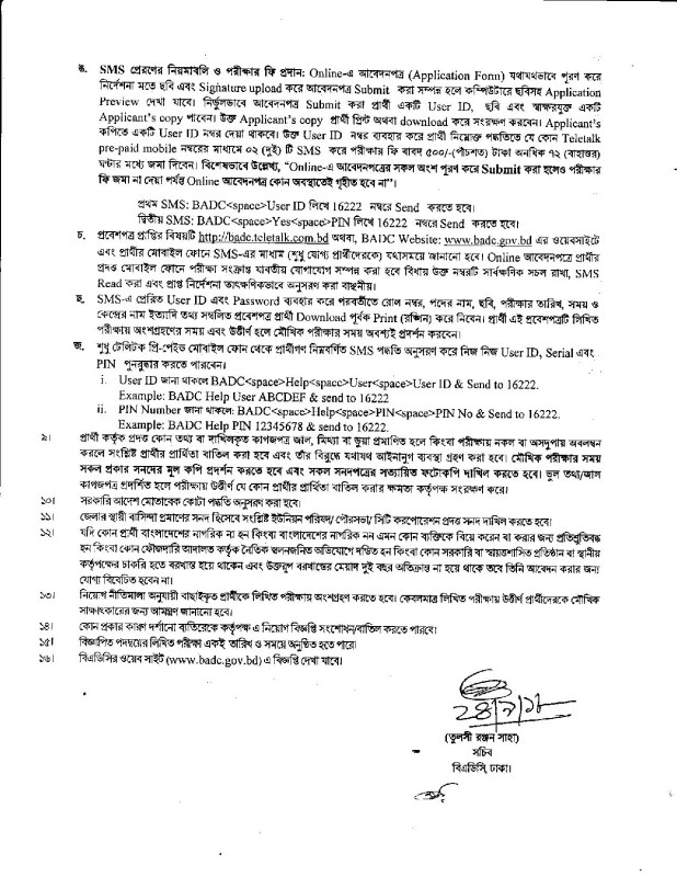 Bangladesh Agricultural Development Corporation 1