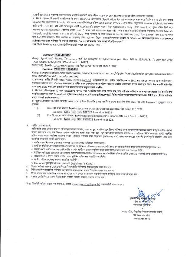 Tax Commissioner's Office Job Circular 2018 1