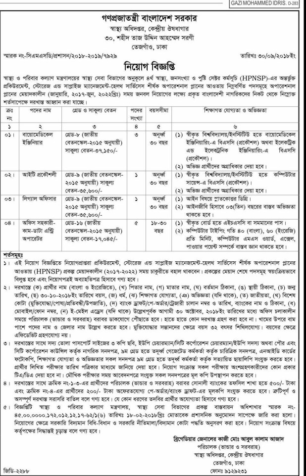 Health Services DGHS Job Circular 2018