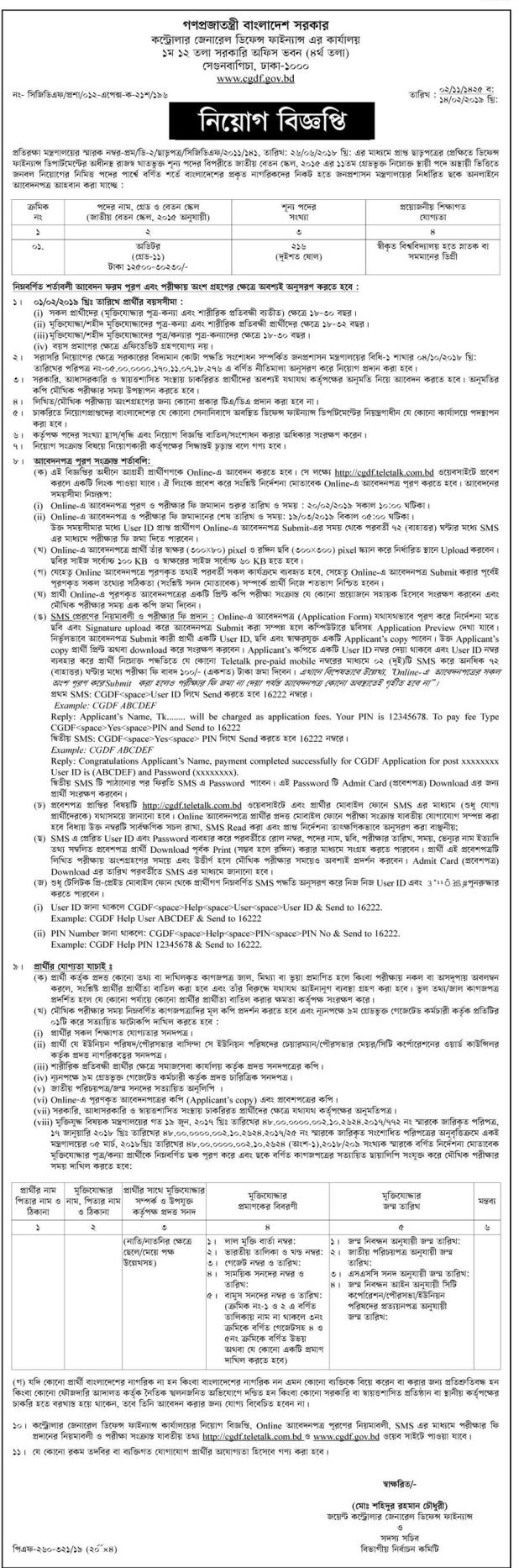 Office Of The Controller General Of Accounts Job Circular 2019
