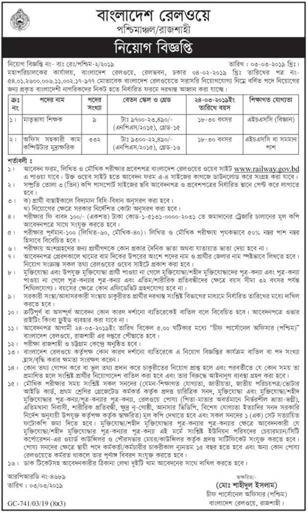 BD Jobs Bangladesh Railway Job Circular 2019 Government Job Circular 2019