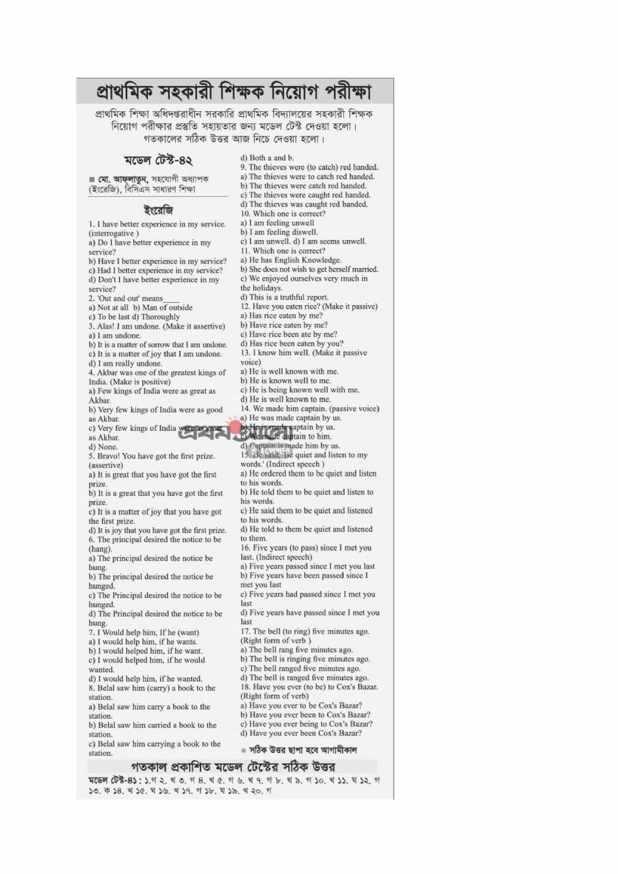 প্রাইমারী নিয়োগ পরীক্ষার জন্য প্রথম আলো পত্রিকায় প্রকাশিত ৮০ টি মডেল টেস্ট