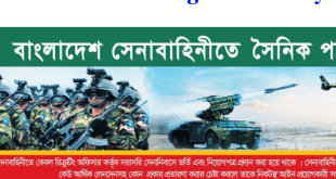Bangladesh army sainik job circular 2019 Join Bangladesh Army