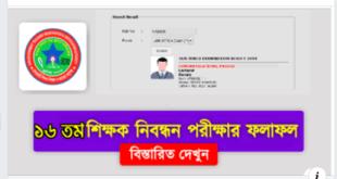 16th NTRCA Preliminary MCQ Exam Result 2019 | ntrca.teletalk.com.bd