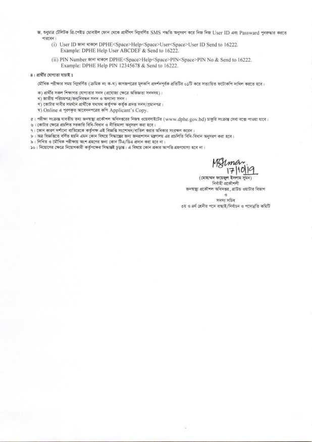 Health Jobs Department Of Public Health Engineering Job Circular 2019