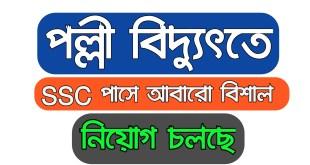 Bangladesh Rural Electrification Board Job Circular 2019.