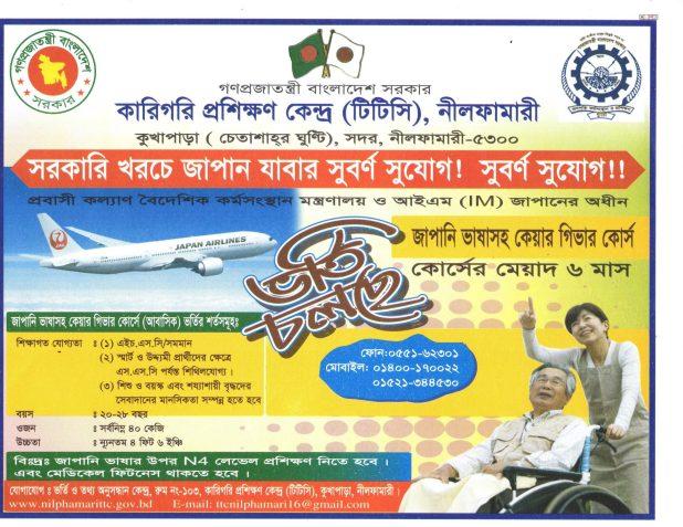 learn japanese language in bangla