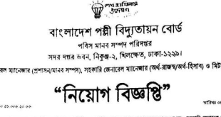 bangladesh rural electrification board,job circular,bangladesh palli bidyut job circular 2020,latest job circular,bd job circular,bangladesh rural electrification board job circular 2020,bangladesh rural electrification board job circular - 2018,palli bidyut job circular 2020,rural electrification board breb job circular 2018,job circular 2019,palli bidyut job circular 2019