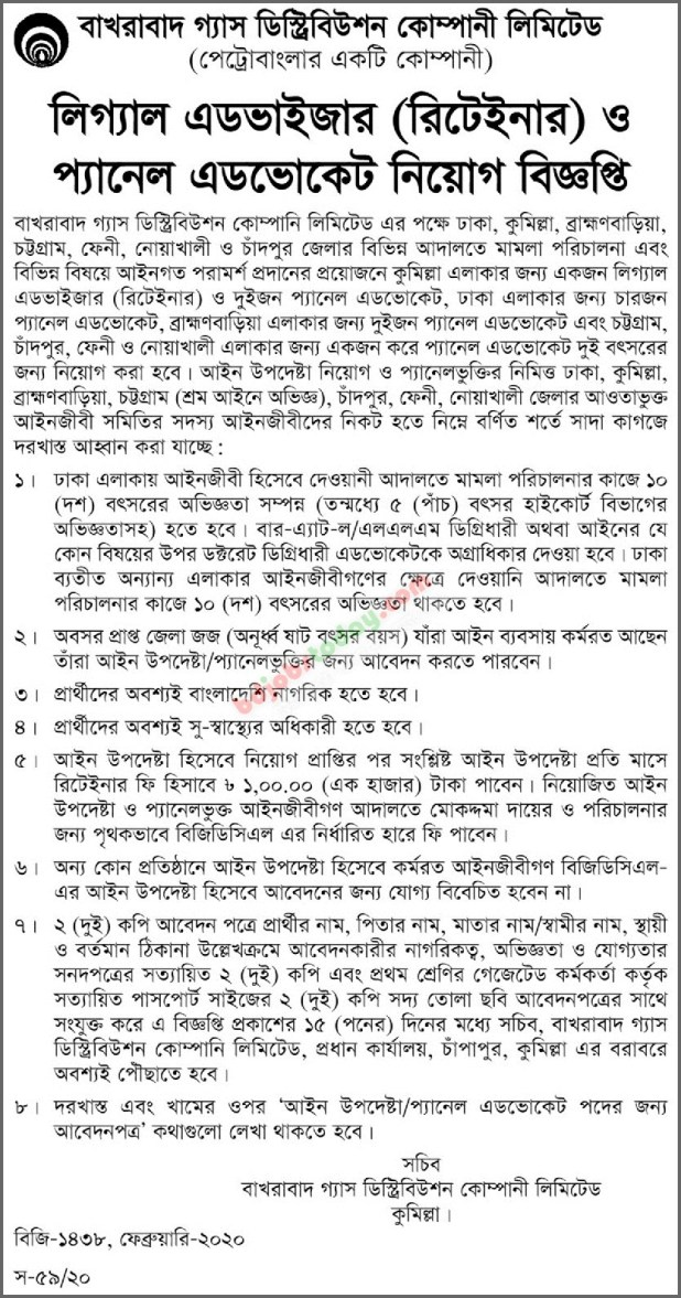 Bakhrabad Gas Distribution Company Ltd Job circular 2020