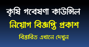 Bangladesh Agricultural Research Council Job Circular 2021