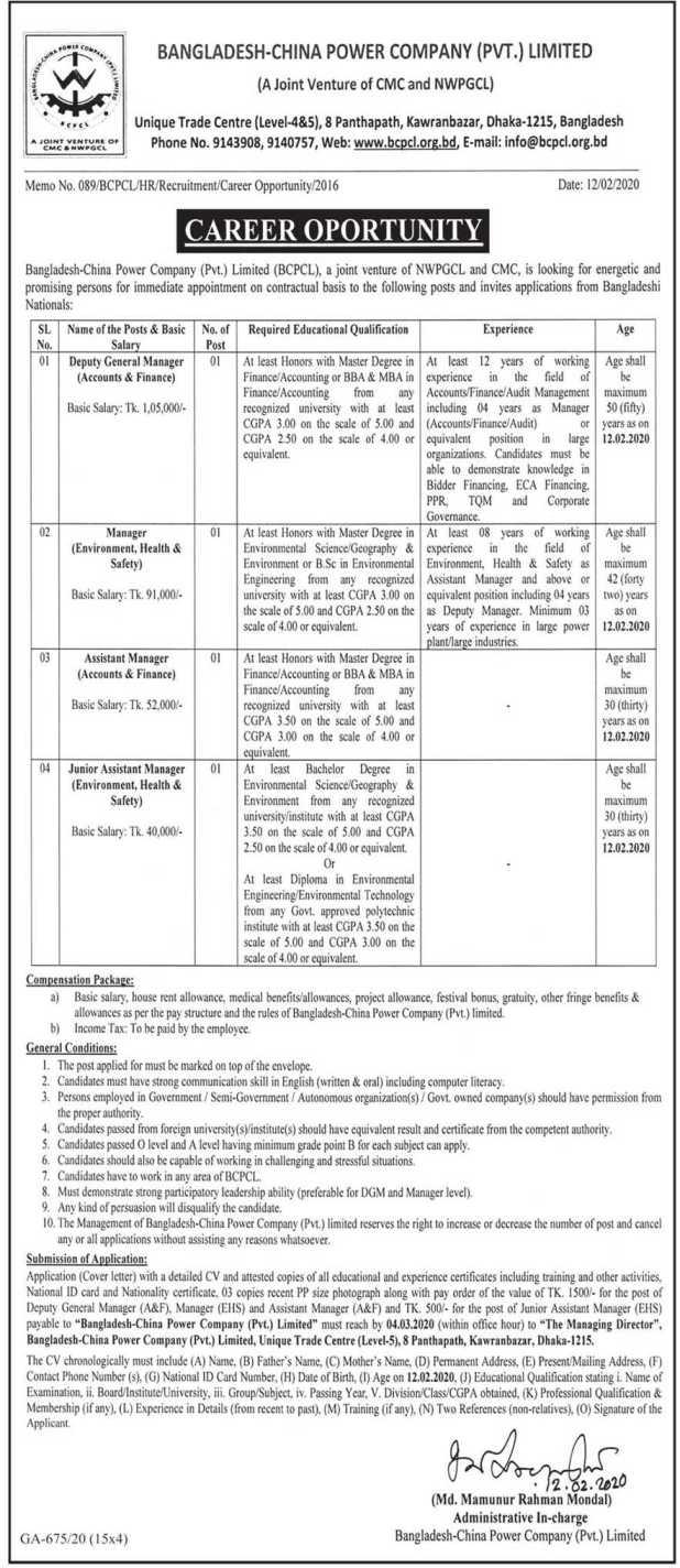 Bangladesh-China Power Company Limited Job Circular 2020