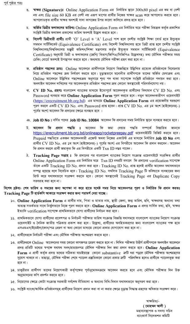 Bangladesh House Building Finance Corporation bhbfc Job Circular 2020