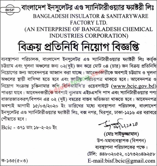 Bangladesh Insulator Snitary Ware Factory Ltd Job Circular 2020