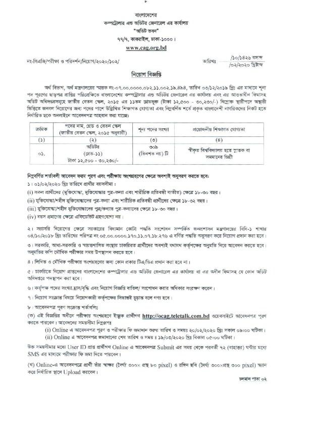 Comptroller and Auditor General Job circular 2020