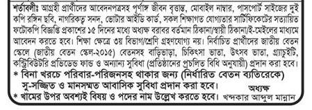 Farid Ahmed Bhuiyan Academy Job circular