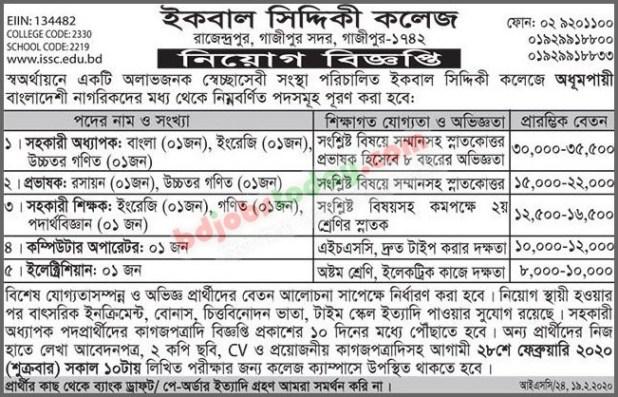 Iqbal siddique college job circular 2020