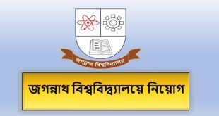 Jagannath University Job Circular