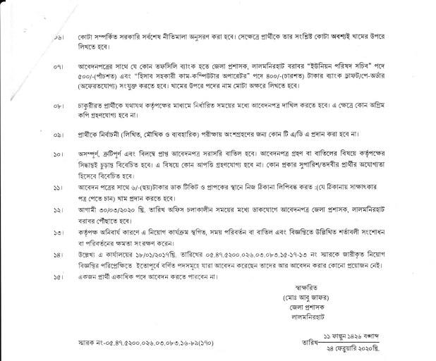 Lalmonirhat District Commissioners Office Job Circular 2020