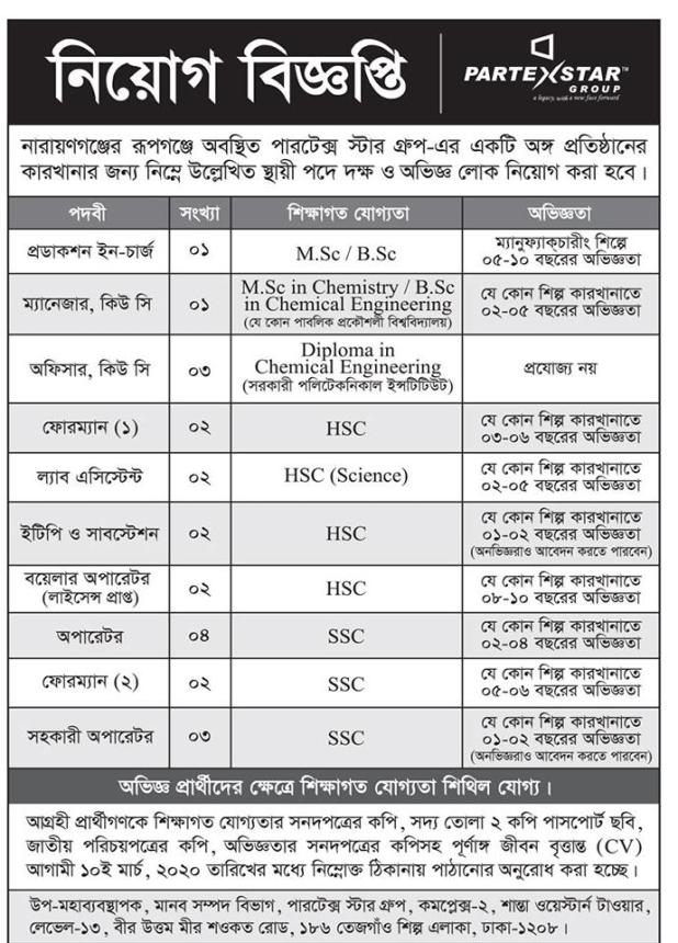 Partex Star Group Job Circular 2020