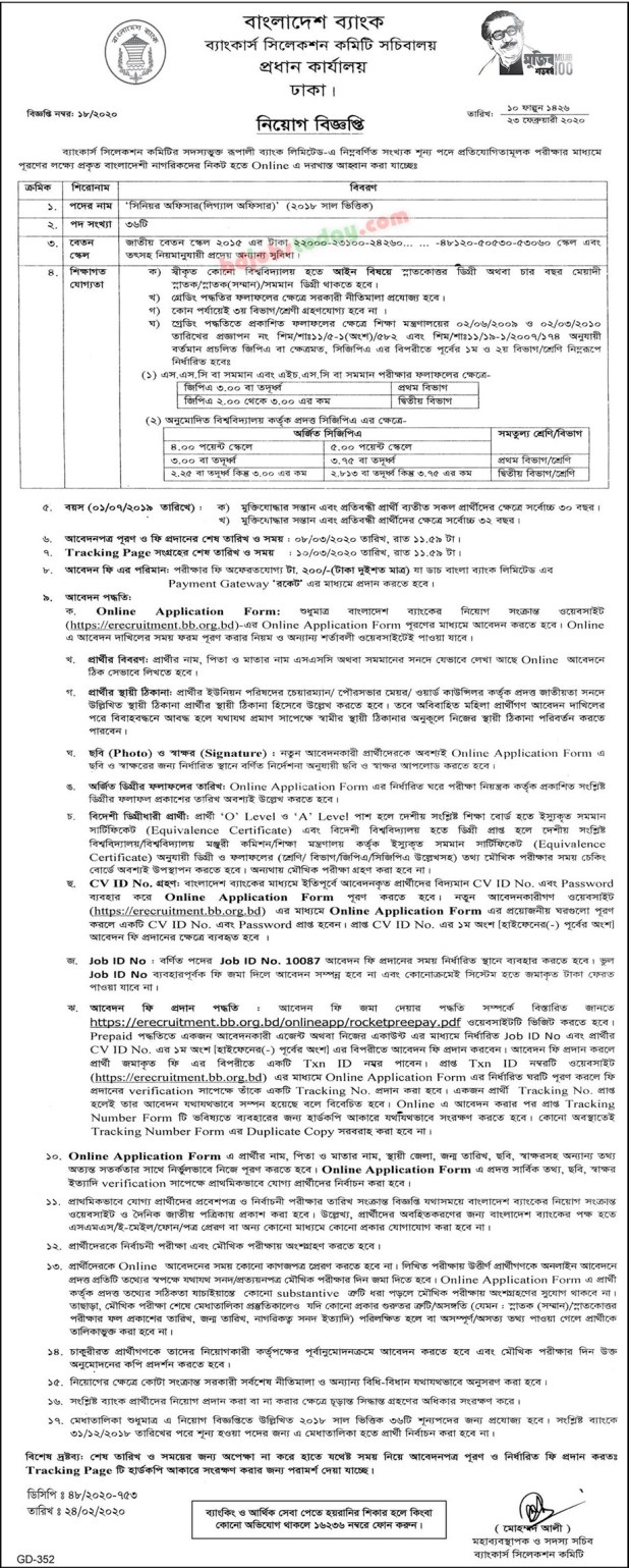Senior Officer Bangladesh Bank job circular 2020