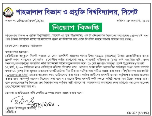 shahjalal university of science and technology job circular