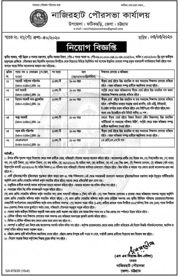 Nazirhat Pourashava Job Circular 2020