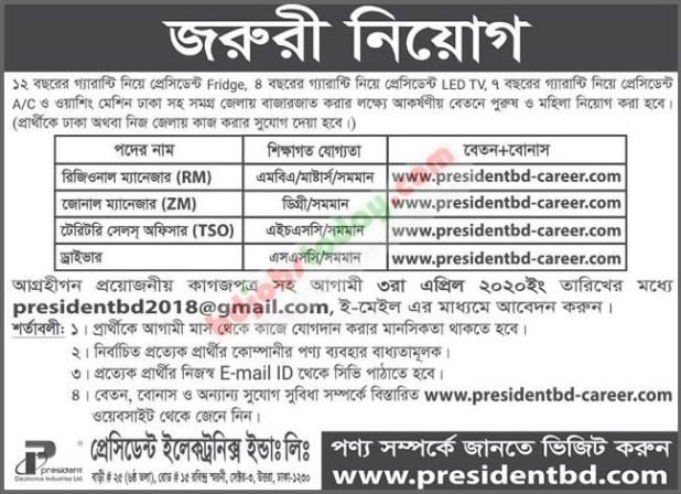 President Electronics Industries Job circular 2020